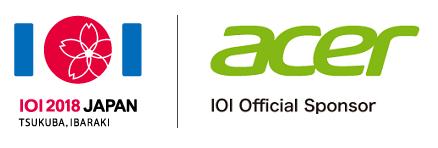 国際情報オリンピック日本大会(IOI 2018 JAPAN)