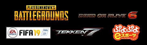 PLAYERUNKNOWN'S BATTLEGROUNDS (PUBG)、DEAD OR ALIVE 6、ぷよぷよ、鉄拳7、FIFA19」