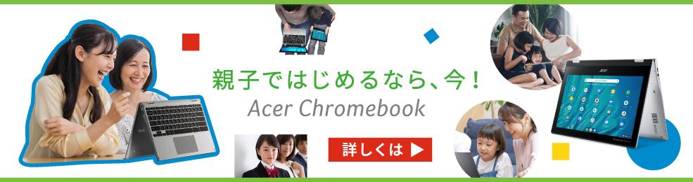 はじめるなら、今!Acer Chromebook 詳しくはこちら
